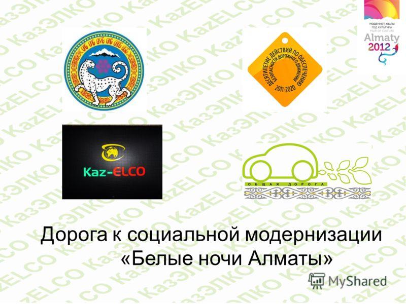 Дорога к cоциальной модернизации «Белые ночи Алматы»