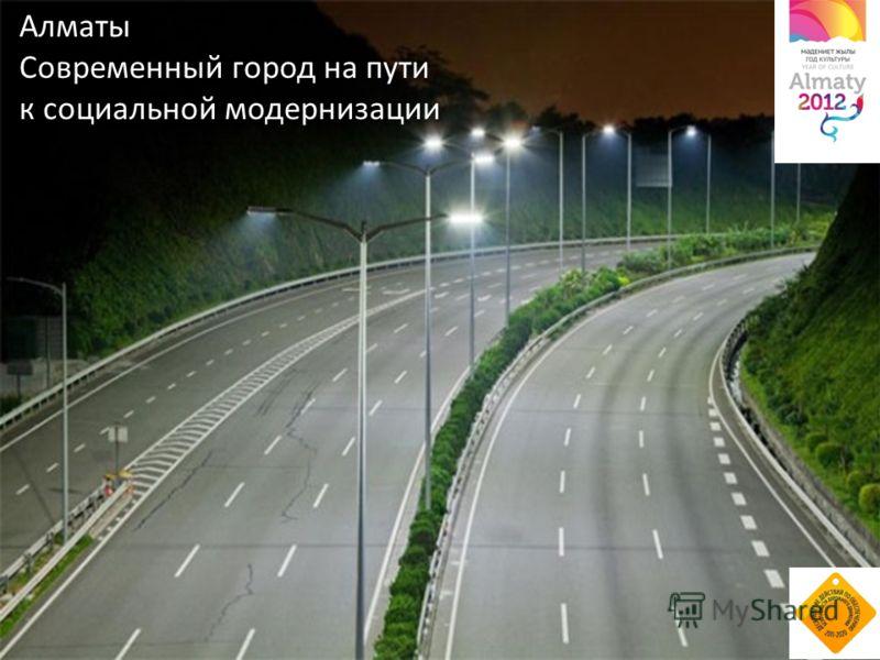 Алматы Современный город на пути к социальной модернизации