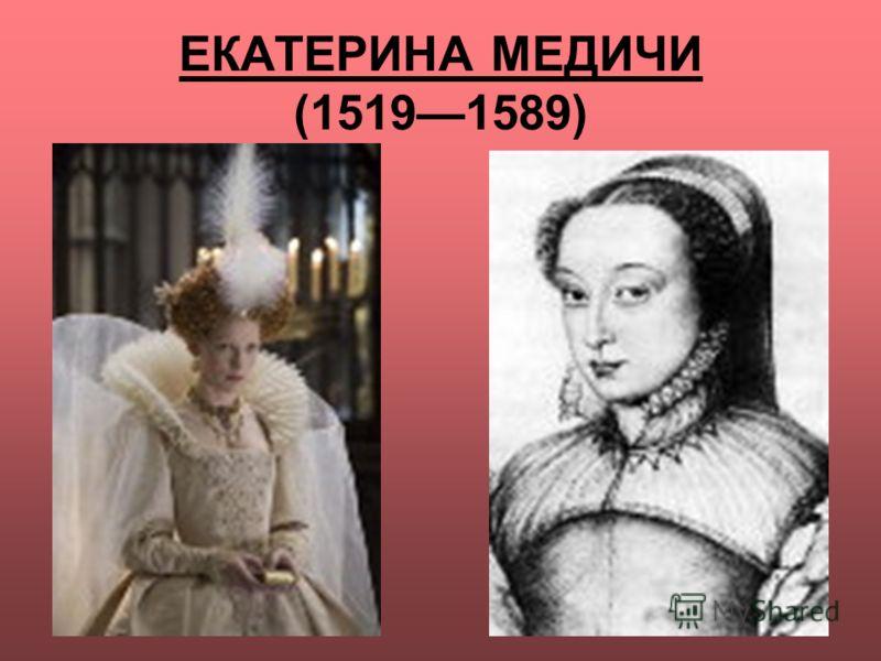 ЕКАТЕРИНА МЕДИЧИ (15191589)