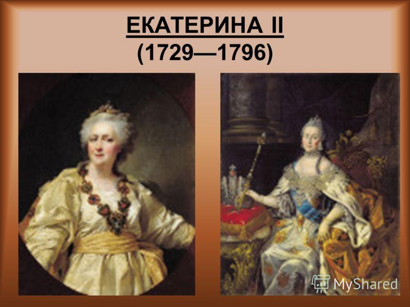 ЕКАТЕРИНА II (17291796)