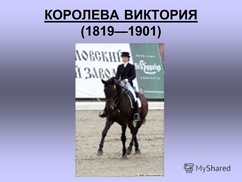 КОРОЛЕВА ВИКТОРИЯ (18191901)
