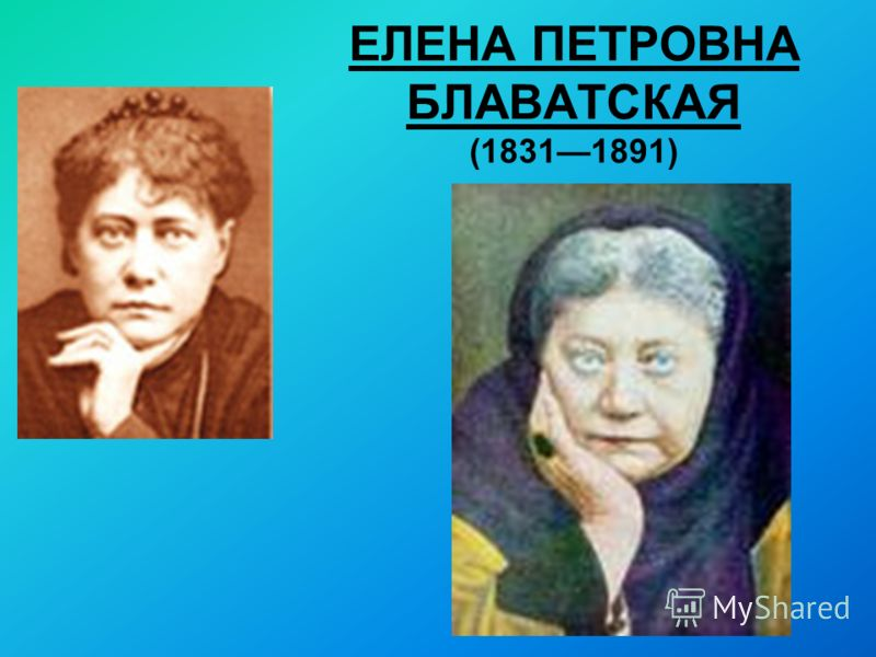 ЕЛЕНА ПЕТРОВНА БЛАВАТСКАЯ (18311891)