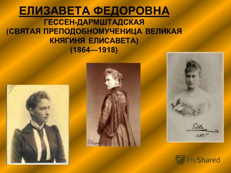 ЕЛИЗАВЕТА ФЕДОРОВНА ГЕССЕН-ДАРМШТАДСКАЯ (СВЯТАЯ ПРЕПОДОБНОМУЧЕНИЦА ВЕЛИКАЯ КНЯГИНЯ ЕЛИСАВЕТА) (18641918)