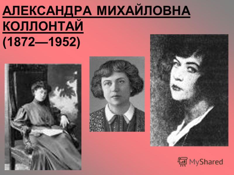 АЛЕКСАНДРА МИХАЙЛОВНА КОЛЛОНТАЙ (18721952)