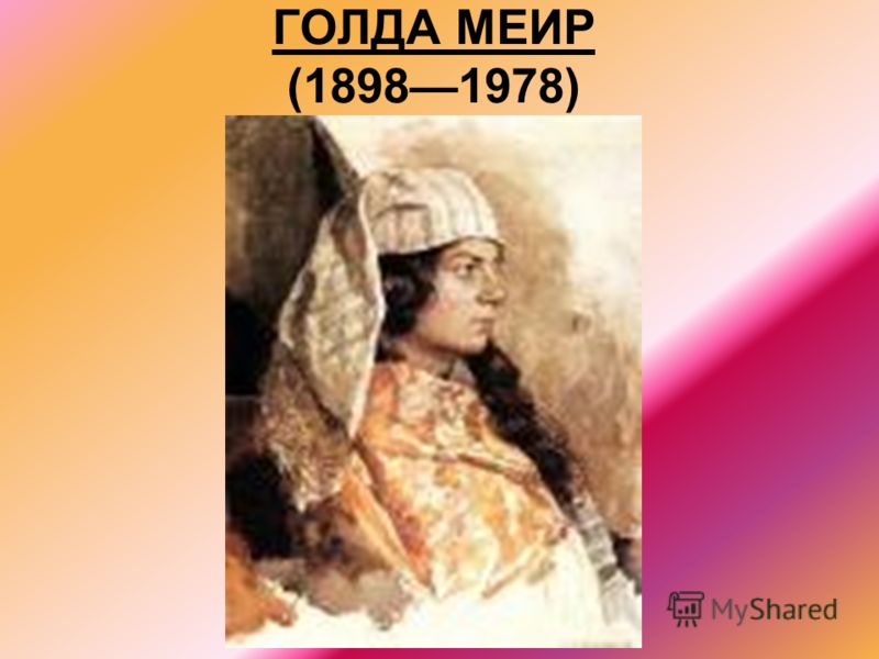 ГОЛДА МЕИР (18981978)