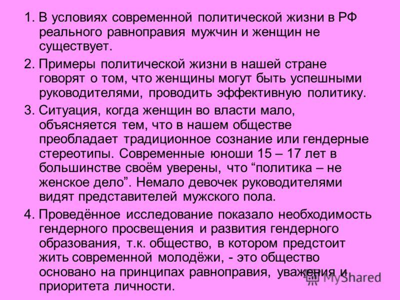 1. В условиях современной политической жизни в РФ реального равноправия мужчин и женщин не существует. 2. Примеры политической жизни в нашей стране говорят о том, что женщины могут быть успешными руководителями, проводить эффективную политику. 3. Сит