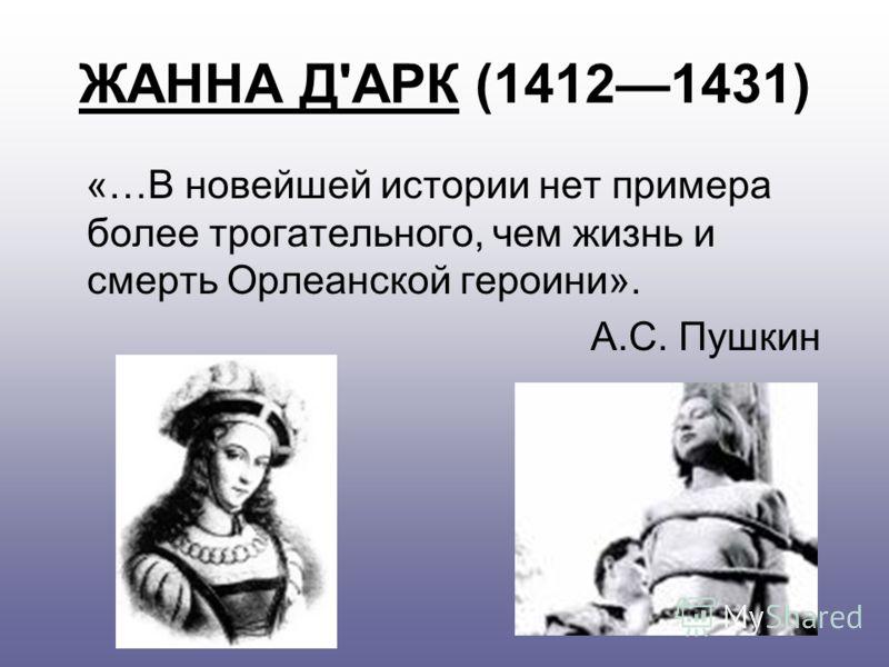 ЖАННА Д'АРК (14121431) «…В новейшей истории нет примера более трогательного, чем жизнь и смерть Орлеанской героини». А.С. Пушкин