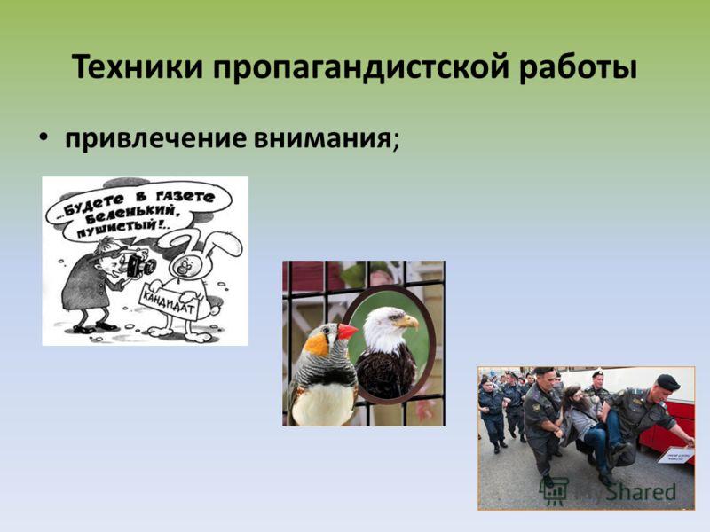 Техники пропагандистской работы привлечение внимания;