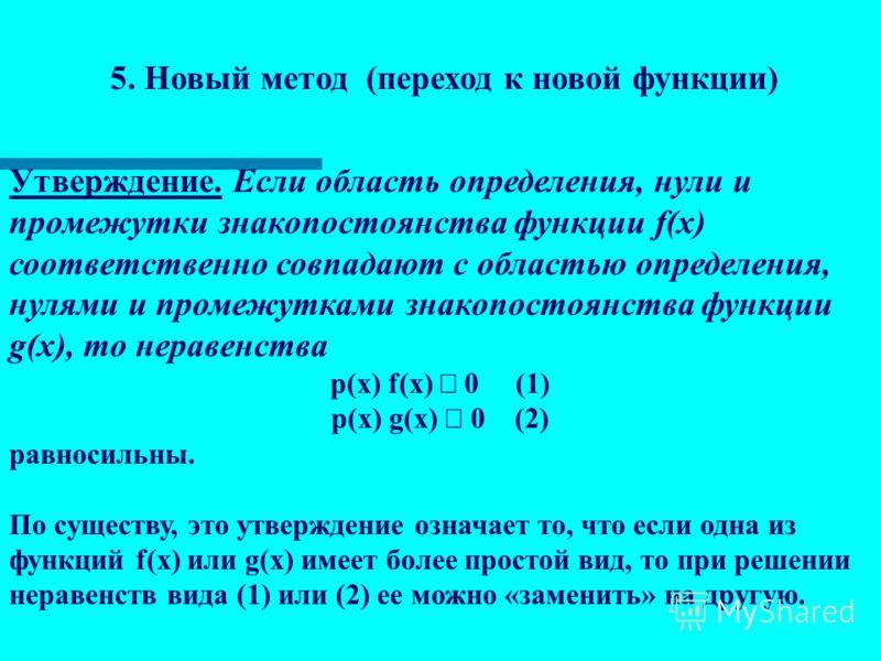 3. Самостоятельная работа (тест) с самопроверкой 1.Вычислить: log 2 16 - log 2 64 а) 1 б) 2 в) 3 г) 4 2.Определить х, если log 4 х = -3 а) 1 б) 3/4 в) –4/3 г) 1/64 3.Вычислить: 2 log 5 25 + 3 log 2 64 а) 72 б) 2 2 + 3 6 в) 22 г) 19 4.Найти область оп
