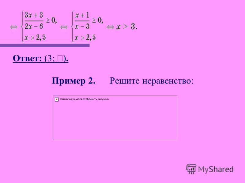 Пример 1. Решим неравенство log 2x – 5 (5x – 2) 1.