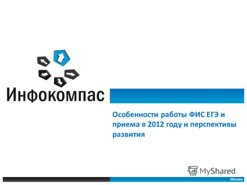 Особенности работы ФИС ЕГЭ и приема в 2012 году и перспективы развития Москва