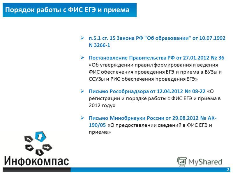 2 Порядок работы с ФИС ЕГЭ и приема п.5.1 ст. 15 Закона РФ