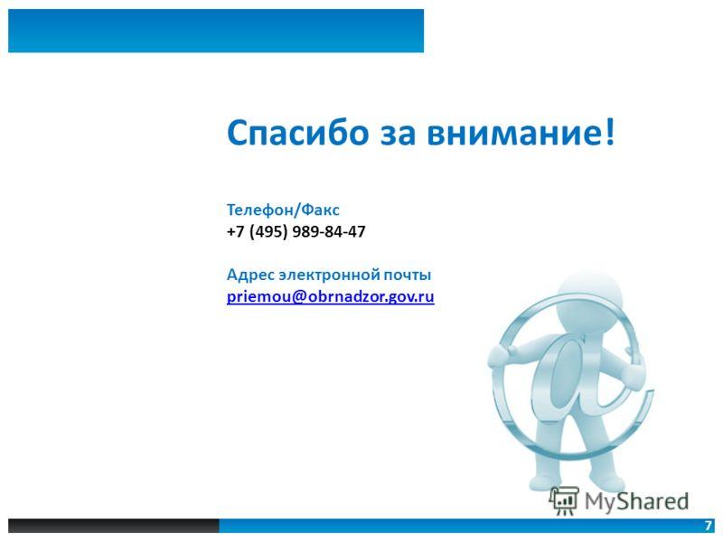 7 Спасибо за внимание! Телефон/Факс +7 (495) 989-84-47 Адрес электронной почты priemou@obrnadzor.gov.ru