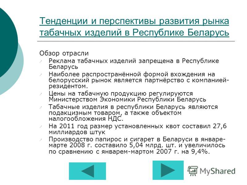 Тенденции и перспективы развития рынка табачных изделий в Республике Беларусь Обзор отрасли Реклама табачных изделий запрещена в Республике Беларусь Наиболее распространённой формой вхождения на белорусский рынок является партнёрство с компанией- рез