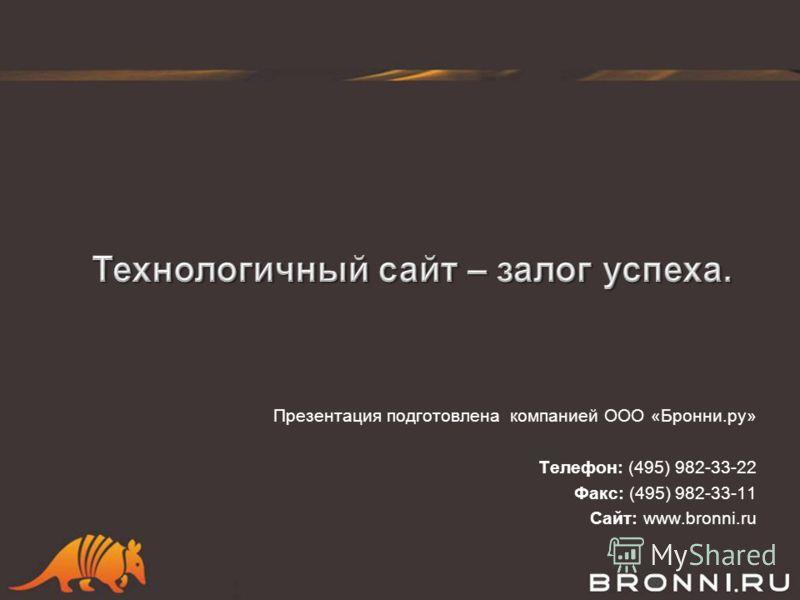 Презентация подготовлена компанией ООО «Бронни.ру» Телефон: (495) 982-33-22 Факс: (495) 982-33-11 Сайт: www.bronni.ru