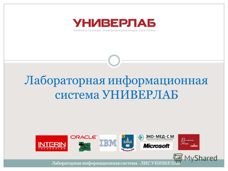 Лабораторная информационная система УНИВЕРЛАБ Лабораторная информационная система - ЛИС УНИВЕРЛАБ