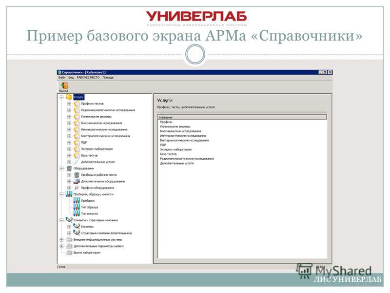Пример базового экрана АРМа «Справочники» ЛИС УНИВЕРЛАБ