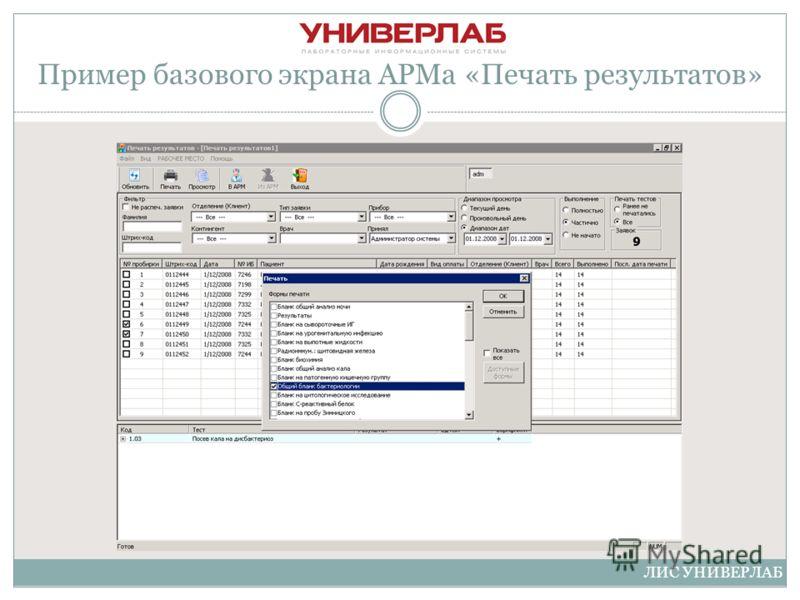 Пример базового экрана АРМа «Печать результатов» ЛИС УНИВЕРЛАБ