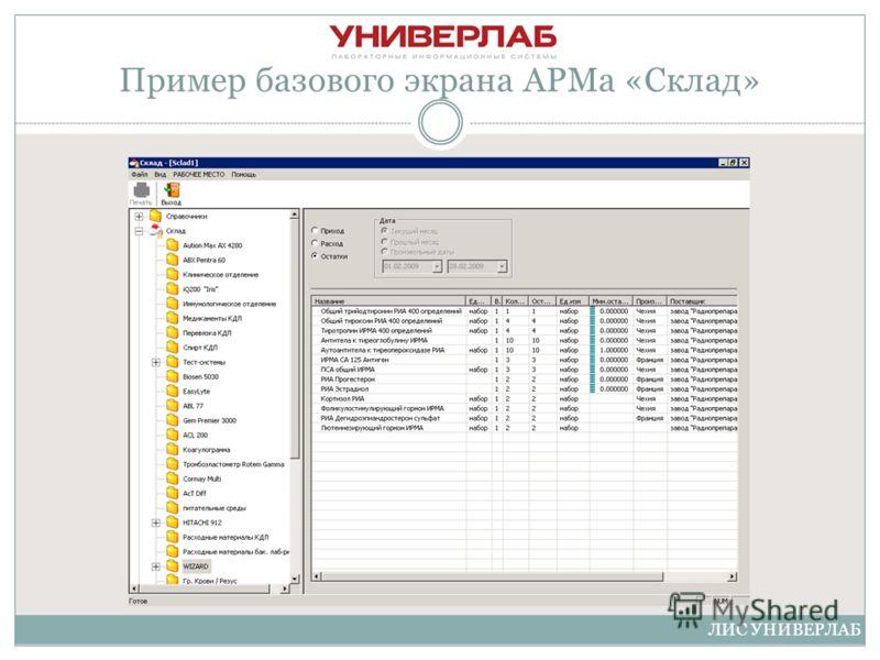 Пример базового экрана АРМа «Склад» ЛИС УНИВЕРЛАБ