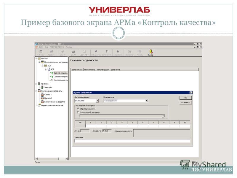 Пример базового экрана АРМа «Контроль качества» ЛИС УНИВЕРЛАБ