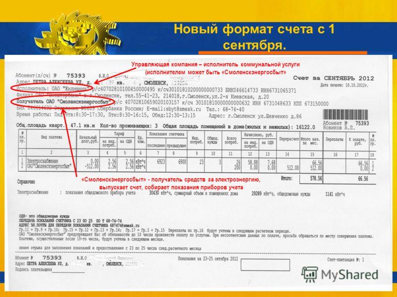 Новый формат счета с 1 сентября. Управляющая компания – исполнитель коммунальной услуги (исполнителем может быть «Смоленскэнергосбыт» «Смоленскэнергосбыт» - получатель средств за электроэнергию, выпускает счет, собирает показания приборов учета
