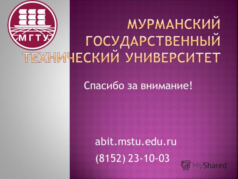 Спасибо за внимание! abit.mstu.edu.ru (8152) 23-10-03