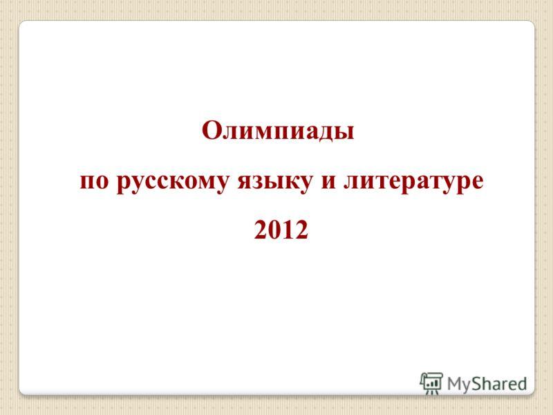 Олимпиады по русскому языку и литературе 2012