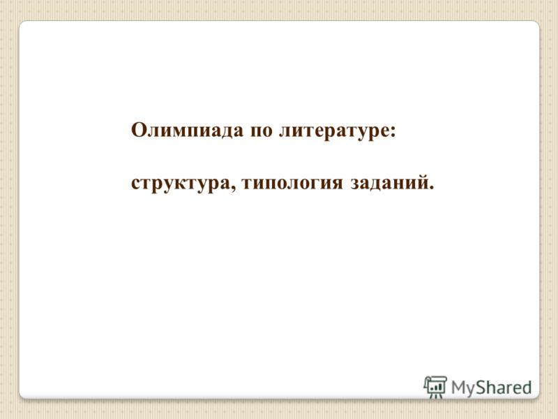 Олимпиада по литературе: структура, типология заданий.