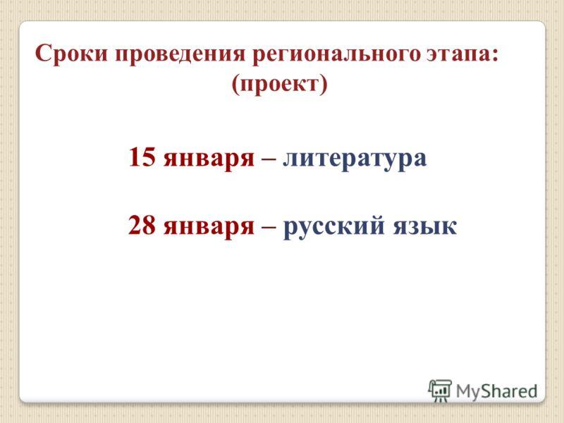 Сроки проведения регионального этапа: (проект) 15 января – литература 28 января – русский язык
