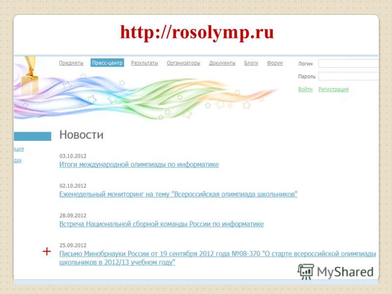 http://rosolymp.ru +