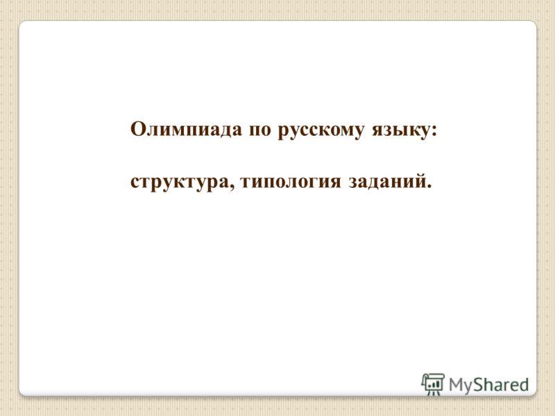 Олимпиада по русскому языку: структура, типология заданий.