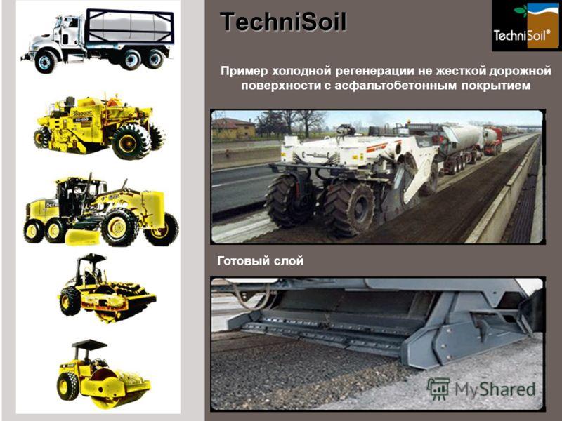 TechniSoil Пример холодной регенерации не жесткой дорожной поверхности с асфальтобетонным покрытием Готовый слой