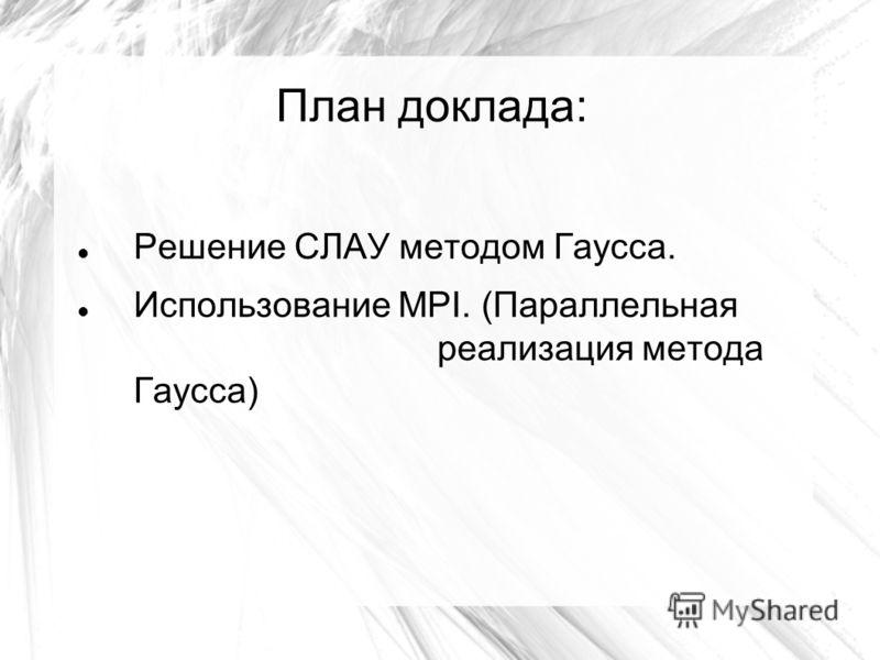 План доклада: Решение СЛАУ методом Гаусса. Использование MPI. (Параллельная реализация метода Гаусса)