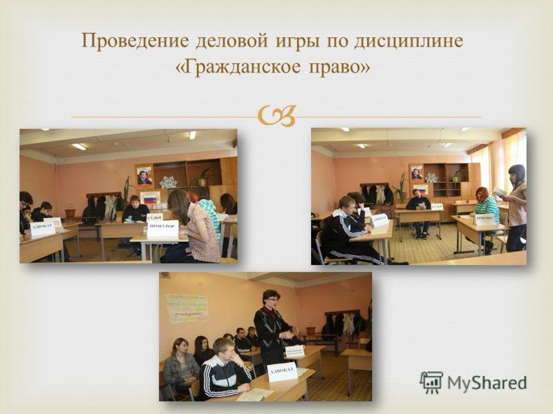 Проведение деловой игры по дисциплине « Гражданское право »