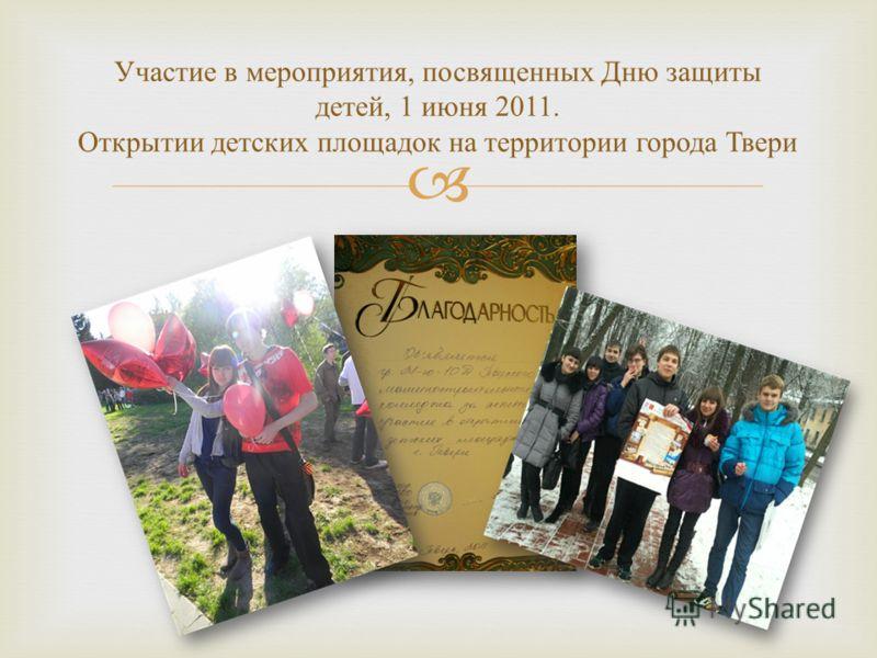 Участие в мероприятия, посвященных Дню защиты детей, 1 июня 2011. Открытии детских площадок на территории города Твери