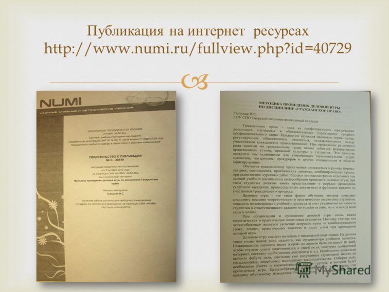 Публикация на интернет ресурсах http://www.numi.ru/fullview.php?id=40729