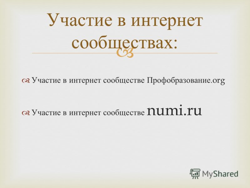 Участие в интернет сообществе Профобразование.org Участие в интернет сообществе numi.ru Участие в интернет сообществах :