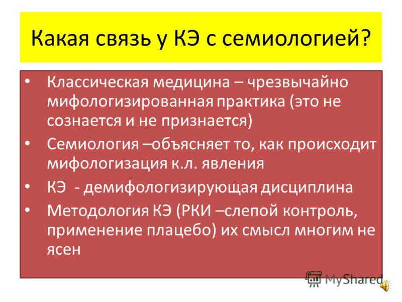 СЕМИОЛОГИЯ, КЛИНИЧЕСКАЯ ЭПИДЕМИОЛОГИЯ И ДОКАЗАТЕЛЬНАЯ МЕДИЦИНА СЕМИОЛОГИЯ, КЛИНИЧЕСКАЯ ЭПИДЕМИОЛОГИЯ И ДОКАЗАТЕЛЬНАЯ МЕДИЦИНА Зорин Никита Александрович Московское отделение ОСДМ