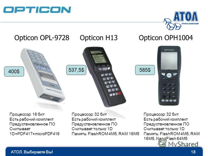 Opticon H13Opticon OPH1004Opticon OPL-9728 Процессор: 16 бит Есть рабочий комплект Предустановленное ПО Считывает 1D+PDF417+microPDF416 Процессор: 32 бит Есть рабочий комплект Предустановленное ПО Считывает только 1D Память: FlashROM 4Мб, RAM 16Мб Пр