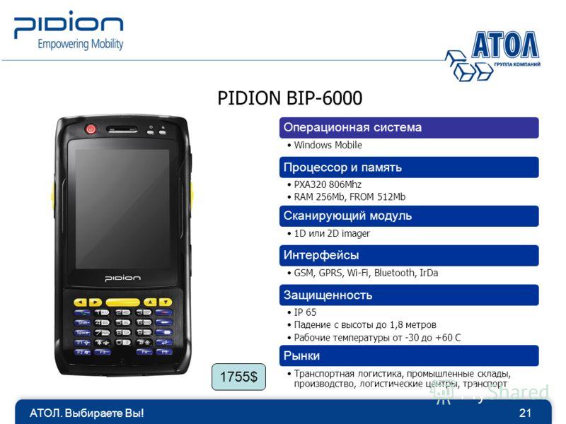 PIDION BIP-6000 Операционная система Windows Mobile Процессор и память PXA320 806Mhz RAM 256Mb, FROM 512Mb Сканирующий модуль 1D или 2D imager Интерфейсы GSM, GPRS, Wi-Fi, Bluetooth, IrDa Защищенность IP 65 Падение с высоты до 1,8 метров Рабочие темп