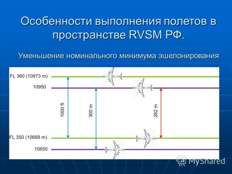 Особенности выполнения полетов в пространстве RVSM РФ. Уменьшение номинального минимума эшелонирования