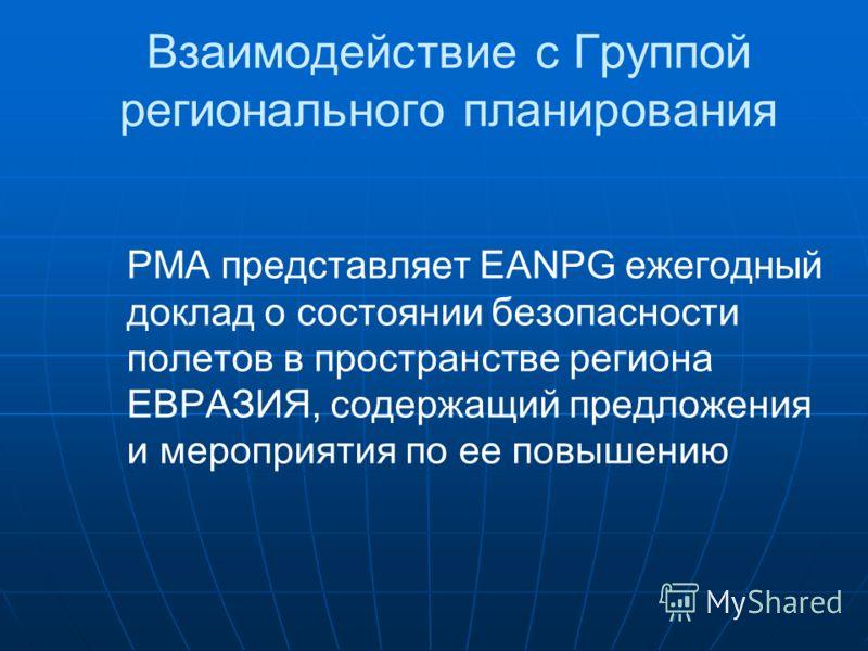 Взаимодействие с Группой регионального планирования РМА представляет EANPG ежегодный доклад о состоянии безопасности полетов в пространстве региона ЕВРАЗИЯ, содержащий предложения и мероприятия по ее повышению