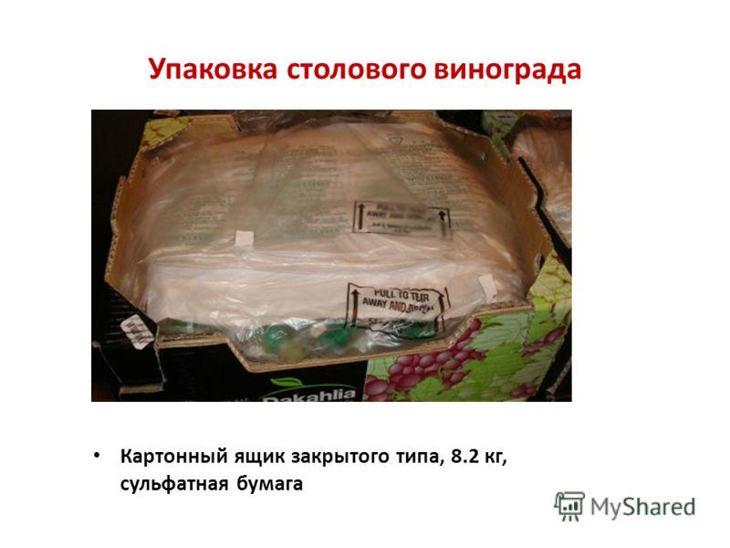 Упаковка столового винограда Картонный ящик закрытого типа, 8.2 кг, сульфатная бумага