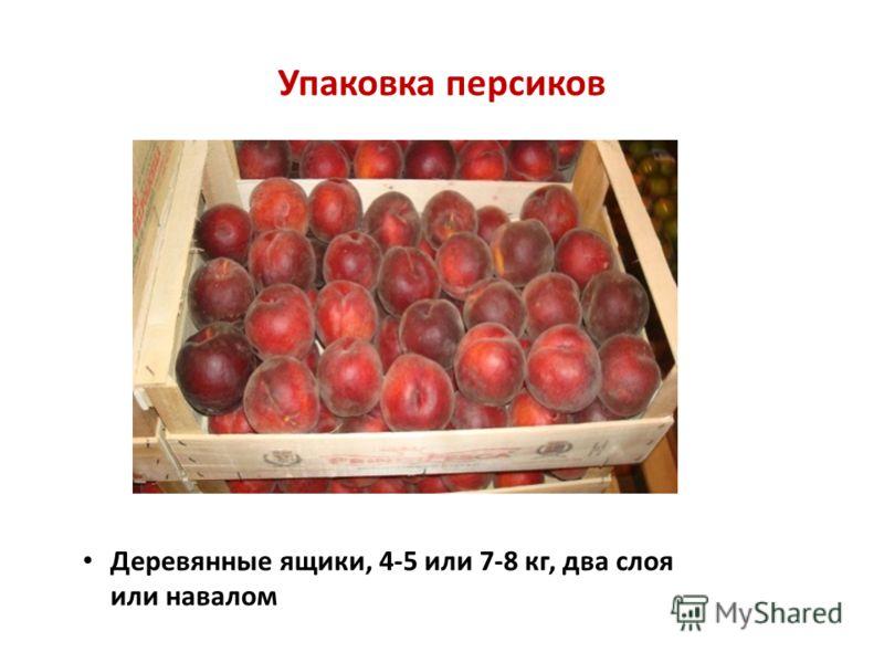 Упаковка персиков Деревянные ящики, 4-5 или 7-8 кг, два слоя или навалом