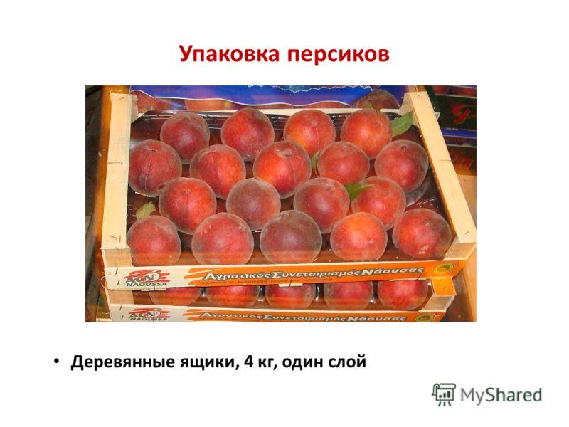 Упаковка персиков Деревянные ящики, 4 кг, один слой