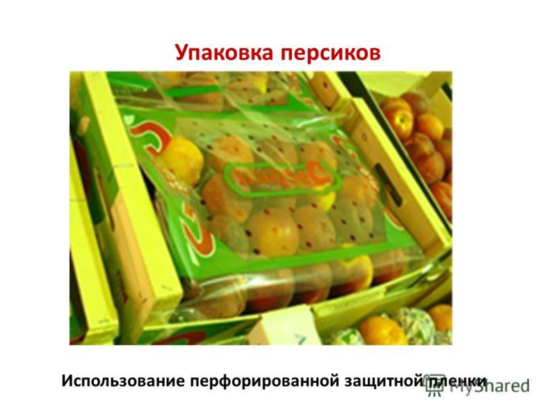 Упаковка персиков Использование перфорированной защитной пленки