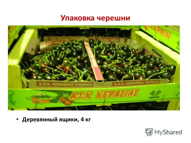 Упаковка черешни Деревянный ящики, 4 кг