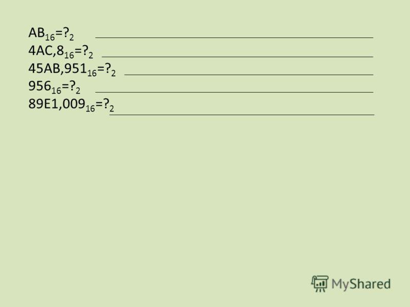 AB 16 =? 2 4AC,8 16 =? 2 45AB,951 16 =? 2 956 16 =? 2 89E1,009 16 =? 2