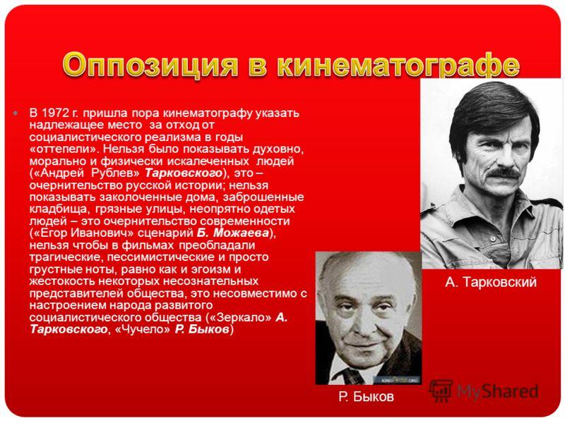 В 1972 г. пришла пора кинематографу указать надлежащее место за отход от социалистического реализма в годы «оттепели». Нельзя было показывать духовно, морально и физически искалеченных людей («Андрей Рублев» Тарковского), это – очернительство русской