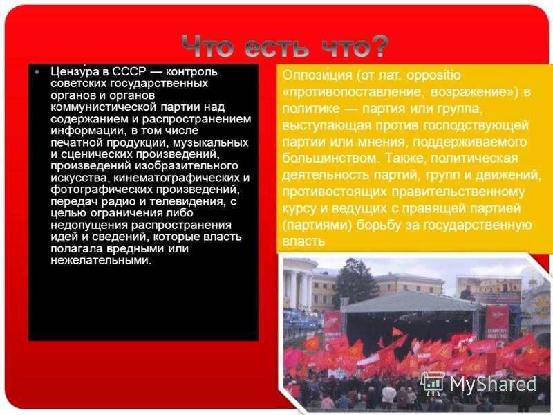 Цензу́ра в СССР контроль советских государственных органов и органов коммунистической партии над содержанием и распространением информации, в том числе печатной продукции, музыкальных и сценических произведений, произведений изобразительного искусств